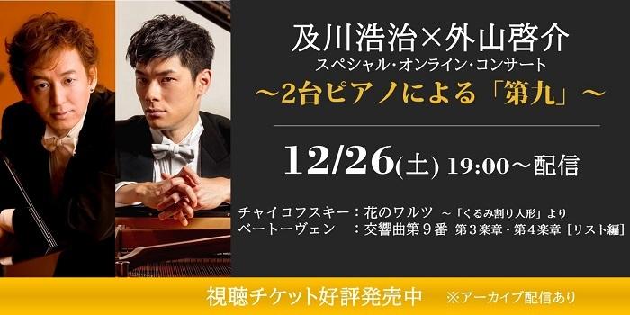 『及川浩治×外山啓介 スペシャル・オンライン・コンサート ~2台ピアノによる「第九」~』
