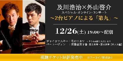 配信迫る!『及川浩治×外山啓介オンライン・コンサート』収録レポートが到着