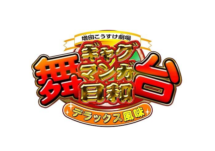 『舞台 増田こうすけ劇場 ギャグマンガ日和 デラックス風味』
