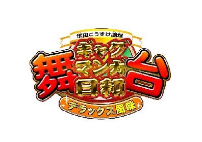 『舞台 増田こうすけ劇場 ギャグマンガ日和 デラックス風味』が楽天SHOWTIMEにて配信決定 新作の記念イベントも