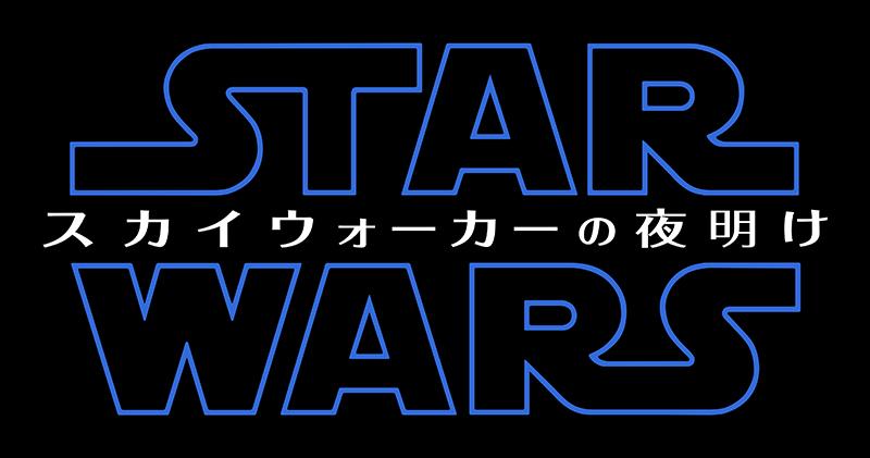 『スター・ウォーズ/スカイウォーカーの夜明け』ロゴ (C)2019 Lucasfilm Ltd. All Rights Reserved.