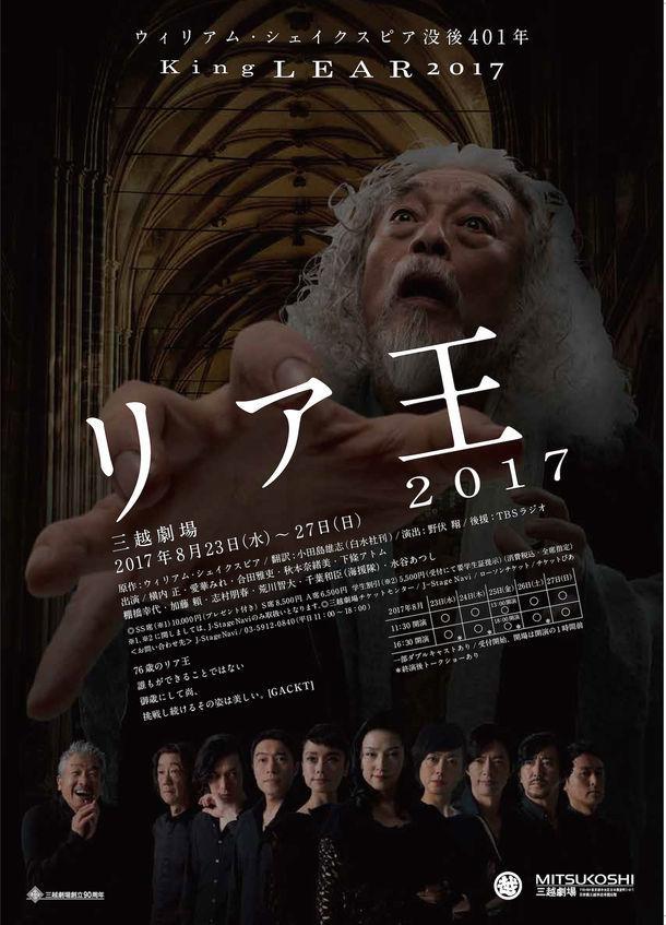 「リア王2017」ビジュアル