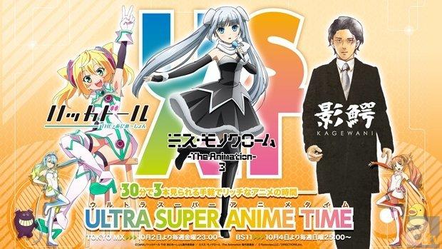 「ウルトラスーパーアニメタイム」上映会が開催決定!