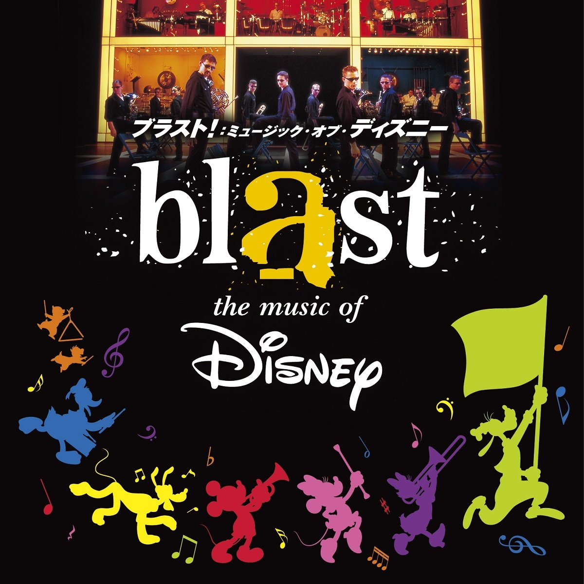 『ブラスト!:ミュージック・オブ・ディズニー』 Presentation made under license from Disney Concerts(c)Disney All Rights Reserved.