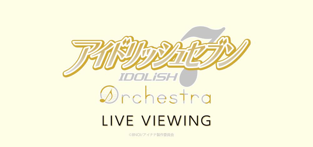 『アイドリッシュセブン オーケストラ』ライブ・ビューイング (C)BNOI/アイナナ製作委員会