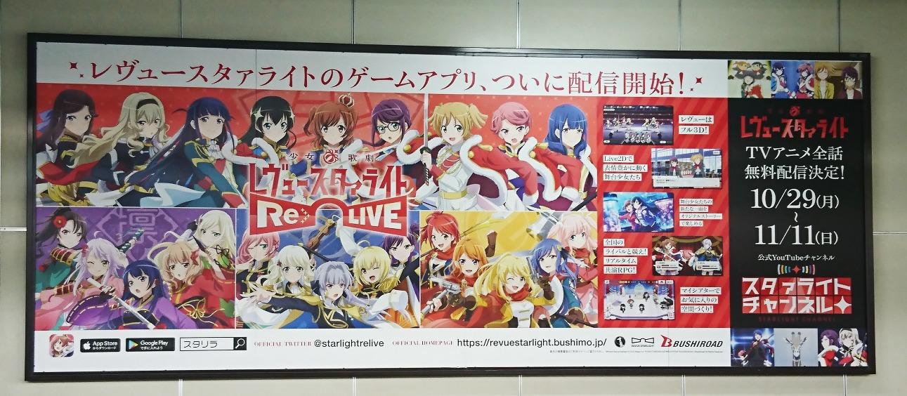 11月7日(木)の間、都内各所に『スタリラ』の駅看板が掲示される