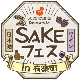日本酒とワインをたっぷり楽しむ『SAKEフェス』有楽町の東京交通会館で2月28日(金)、29日(土)に開催