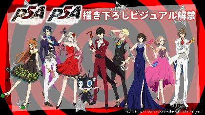 TVアニメ『ペルソナ5』スペシャルイベント描き下ろしビジュアル公開、ライブ・ビューイングの一般販売は11月3日(土)正午より開始決定