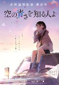 長井龍雪監督最新映画『空の青さを知る人よ』小説版刊行決定!執筆は額賀澪