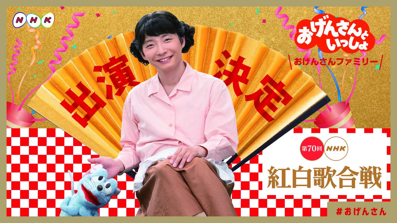 『おげんさんといっしょ』×『第70回 NHK紅白歌合戦』