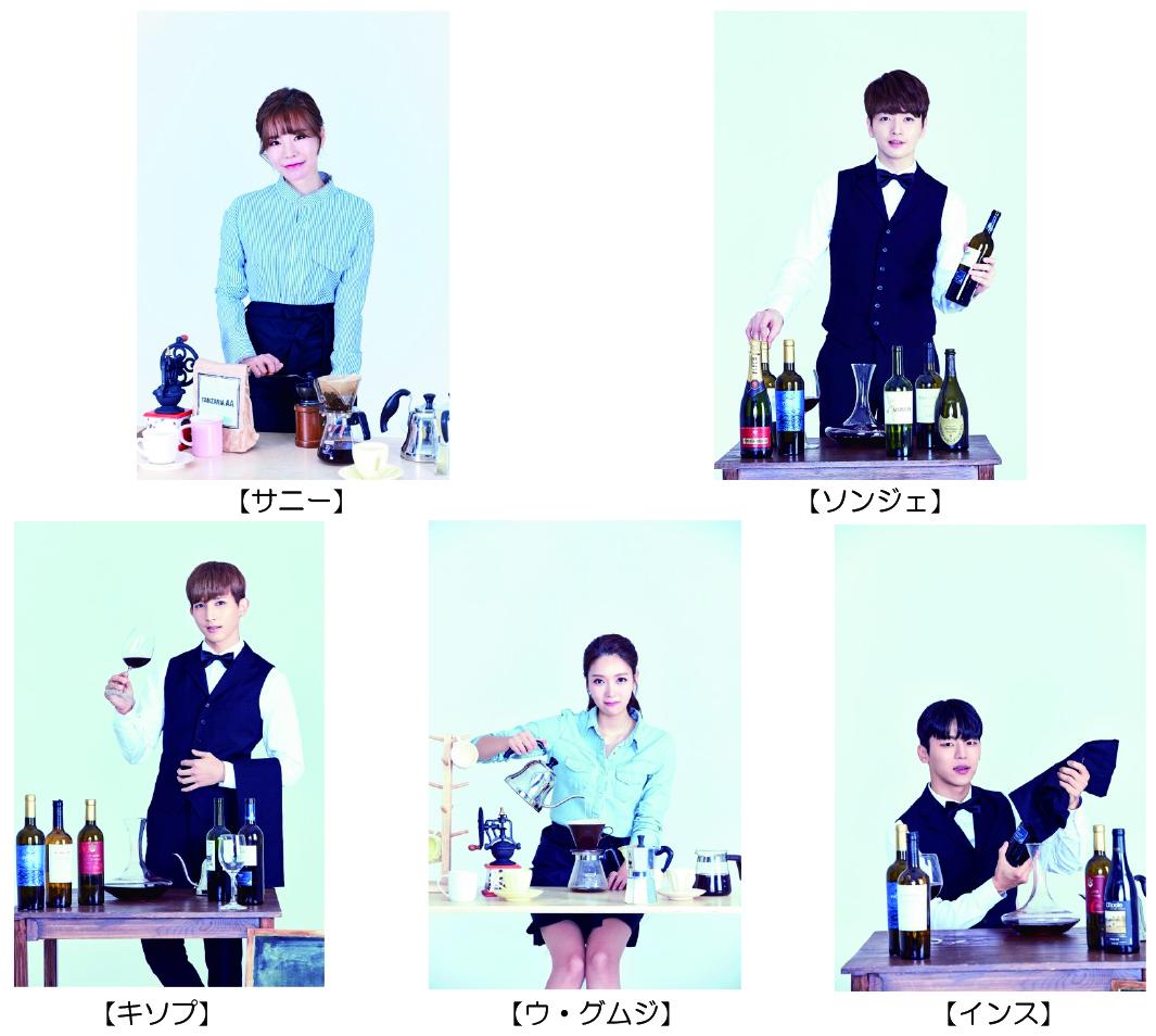 ミュージカル『「カフェ・イン」~Mr.ソムリエ ♡ Ms.バリスタ~』
