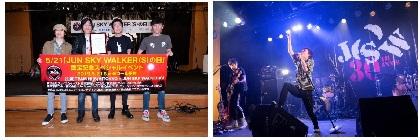 """JUN SKY WALKER(S) """"ジュンスカの日""""認定記念ライブで「西東京ロックフェスしましょう!」と提案"""