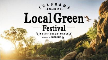 "GREENROOMが手がける新たな""秋フェス""『Local Green Festival』が初開催"