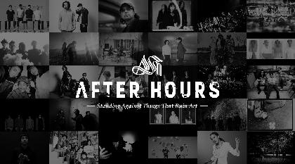 日本の音楽シーンに革命を起こす『AFTER HOURS』