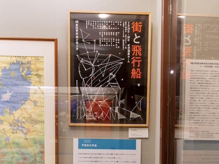 世界的パンデミックを予見したような作品『街と飛行船』(1970年)ポスター
