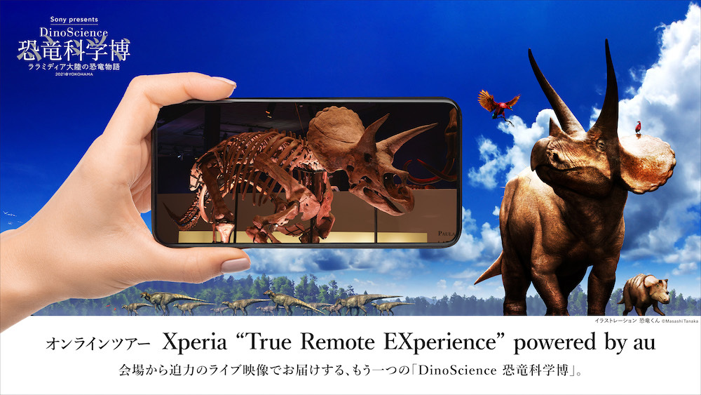 """『Xperia """"True Remote EXperience"""" powered by au』"""