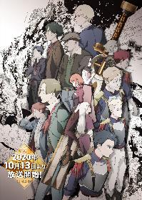 小西克幸 杉田智和ほか新キャストも発表 TVアニメ『禍つヴァールハイト -ZUERST-』10月13日放送スタート!放送記念Vフェス開催