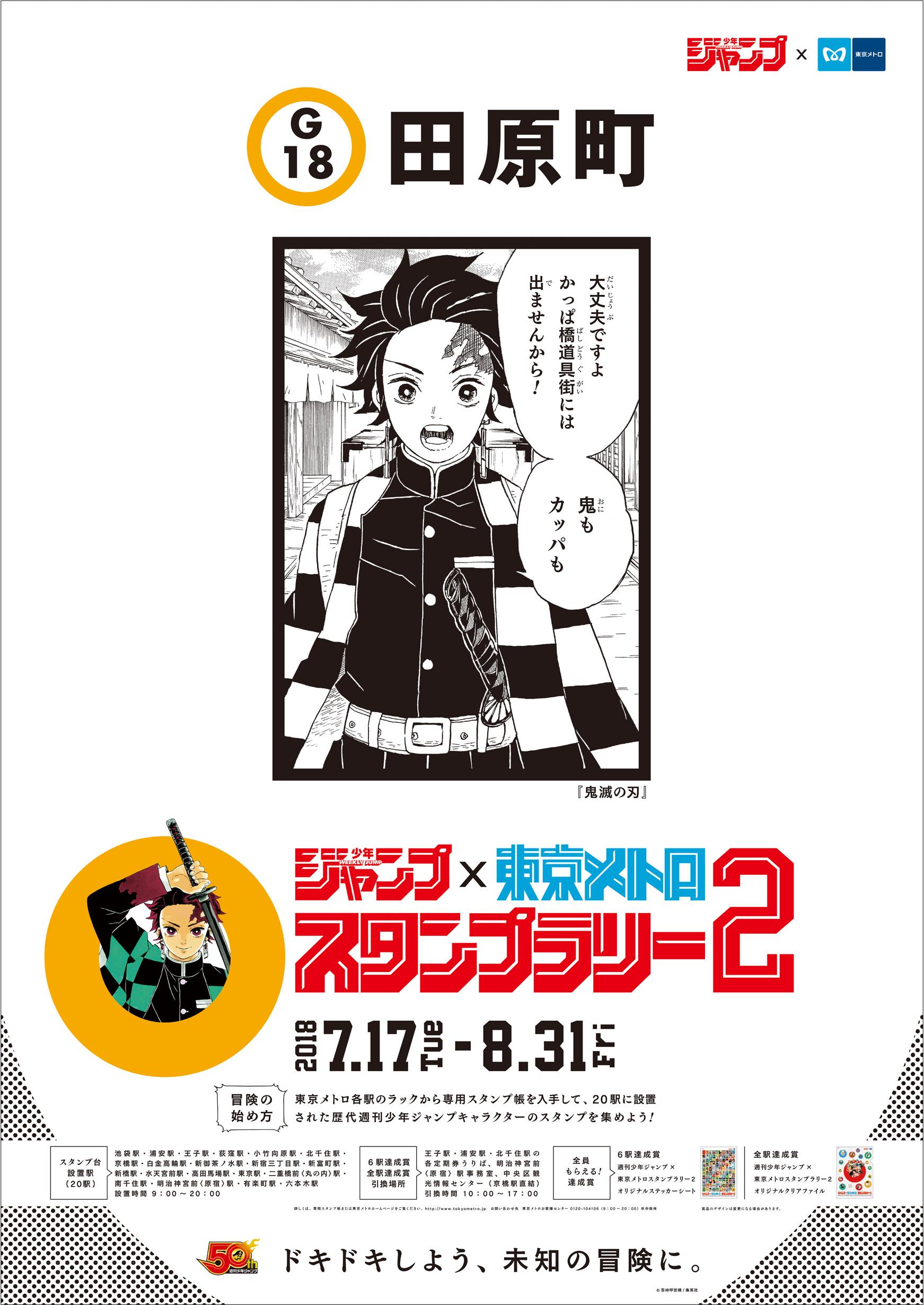 田町駅に張り出されるポスターも『鬼滅の刃』 (C)吾峠呼世晴/集英社