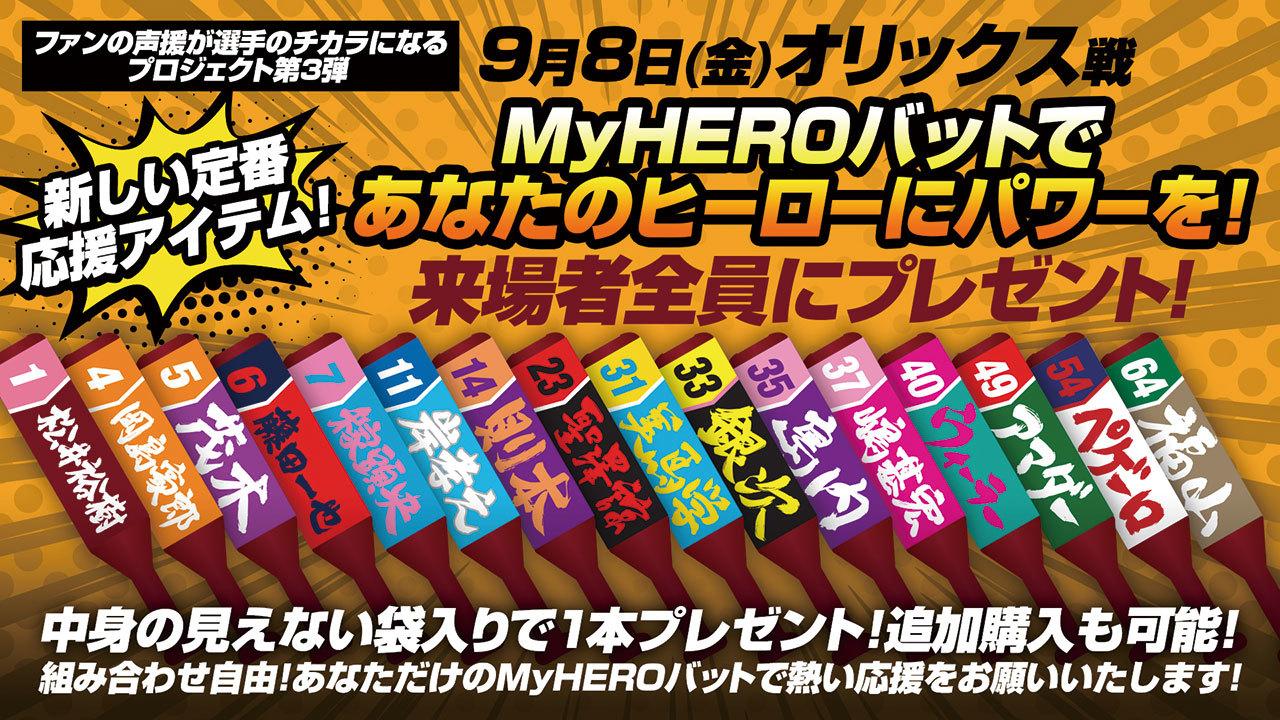 「MyHEROバット」を全員にプレゼント