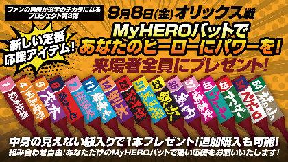 東北楽天が新応援グッズ「MyHEROバット」を全員にプレゼント! 9月8日オリックス戦で