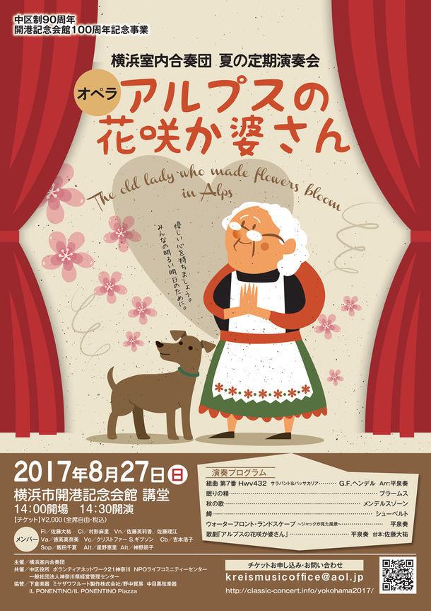 横浜室内合奏団「アルプスの花咲か婆さん」チラシ