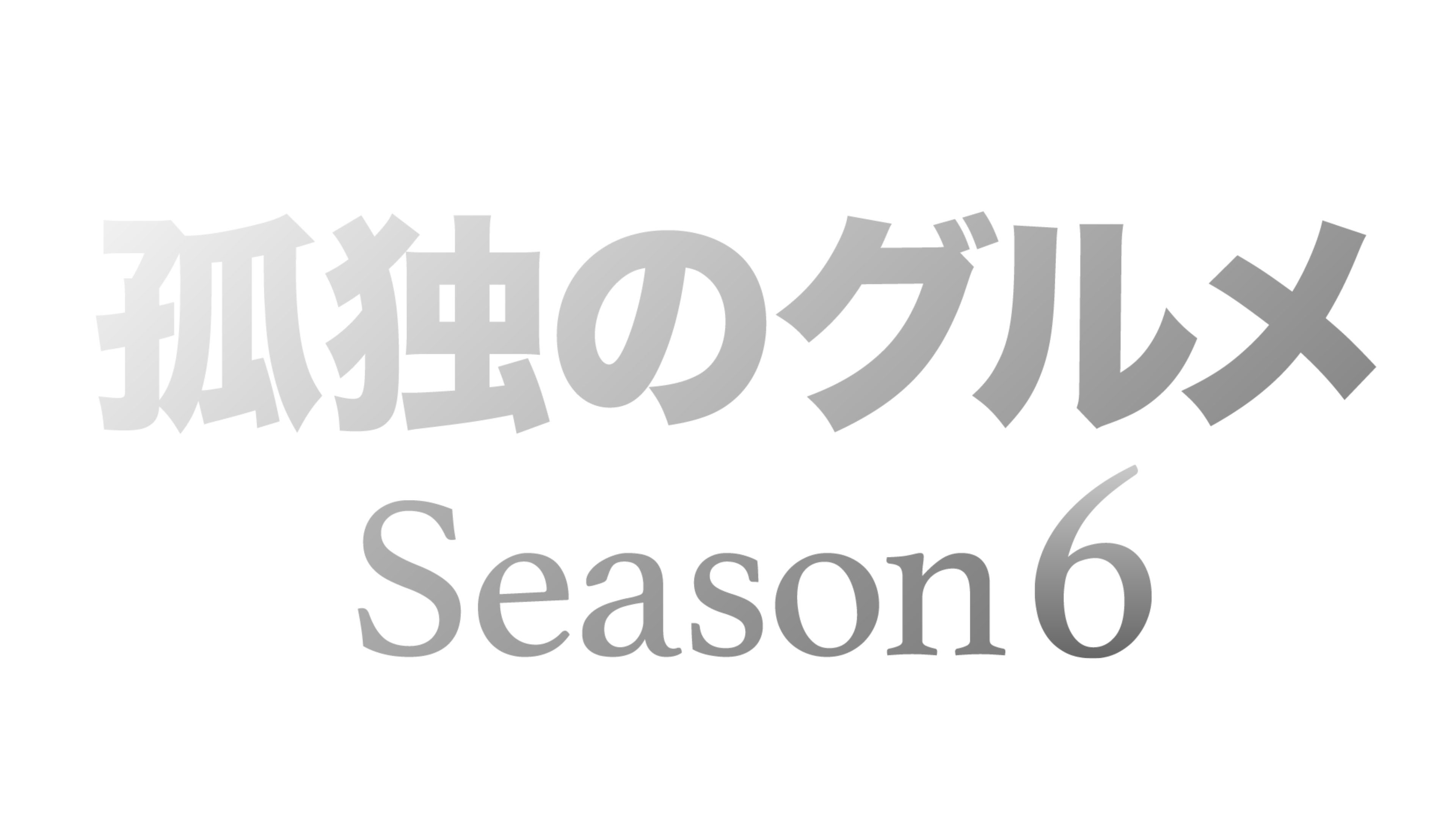 『孤独のグルメ Season6』