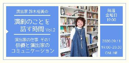 演出家・鈴木裕美による『演劇のことを話す時間』Vol.2が9/11に開催 俳優とのコミュニケーションについて取り上げる