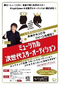 榊原郁恵、深田恭子、綾瀬はるか、石原さとみらを輩出した「ホリプロタレントスカウトキャラバン」が開催 第44回のテーマは『ミュージカル次世代スター』