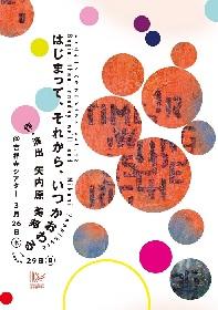 矢内原美邦が主宰するミクニヤナイハラプロジェクトが新作公演『はじまって、それから、いつかおわる』を上演