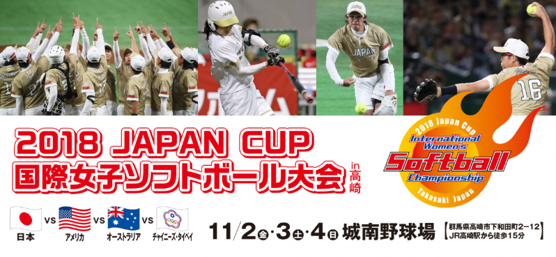 『2018 JAPAN CUP 国際女子ソフトボール大会』が11月2日に開幕する