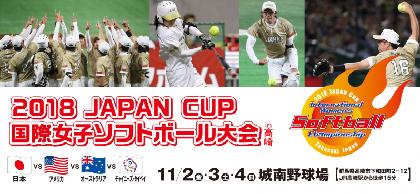 エース・上野を中心に大会3連覇に挑む! 『2018 JAPAN CUP 国際女子ソフトボール大会』