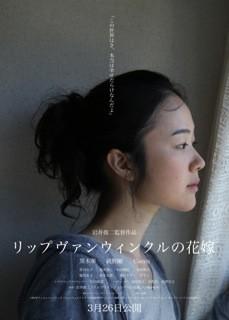 「リップヴァンウィンクルの花嫁」ビジュアル (c)RVWフィルムパートナーズ