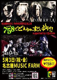DARRELLとJACK+MW 名古屋MUSIC FARM31周年記念公演で2マン開催