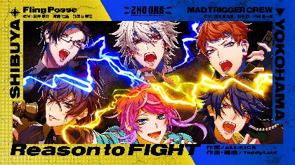 『ヒプマイ』シブヤVSヨコハマのバトル曲「Reason to FIGHT」トレーラー公開 J-WAVEとFMヨコハマでラジオスポットが放送