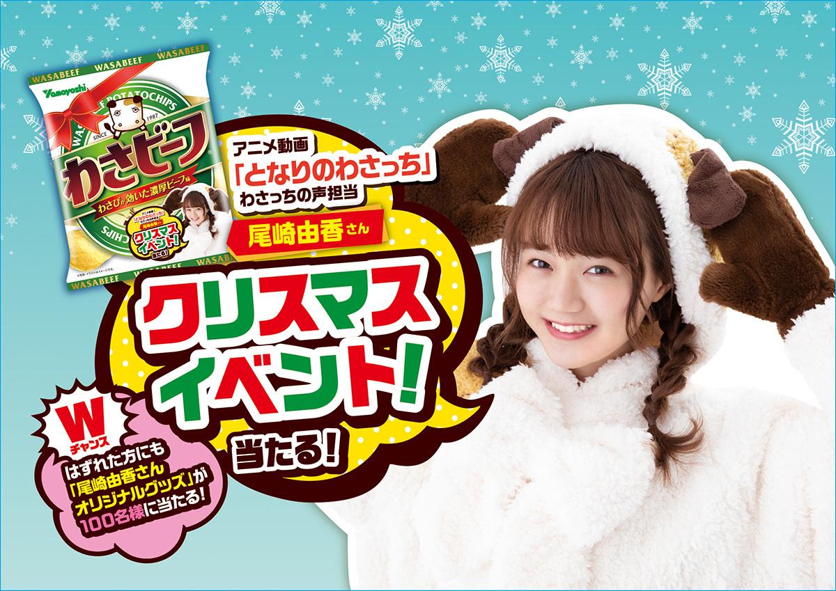『尾崎由香さん クリスマスイベント プレゼントキャンペーン』ビジュアル
