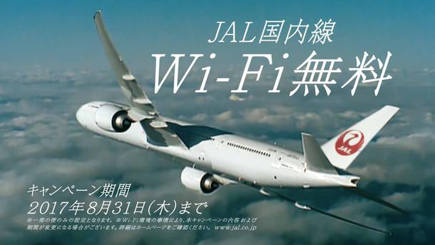 JAL国内線「Wi-Fi無料キャンペーン」ビジュアル