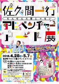 芸人・佐久間一行の個展『ぜんぜん大変じゃないアドベンチャーアート展』、有楽町マルイで開催