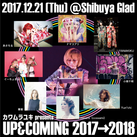カワムラユキ presents『Up & Coming 2017→2018』
