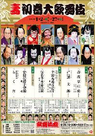 歌舞伎座『壽初春大歌舞伎』中村吉右衛門の休演を発表 中村梅玉が代役に