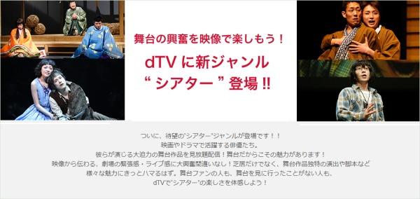 dTVサイトより