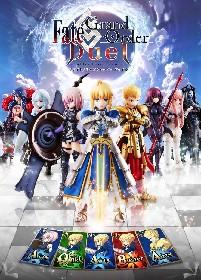『FGO』新規ゲームプロジェクト『Fate/Grand Order Duel -collection figure-』公式サイト・公式Twitterアカウントを開設