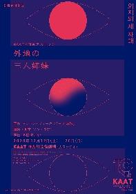 『가모메 カルメギ』の翻案・脚本ソン・ギウンと演出の多田淳之介が再タッグ 『外地の三人姉妹』の出演者、公演日程が発表