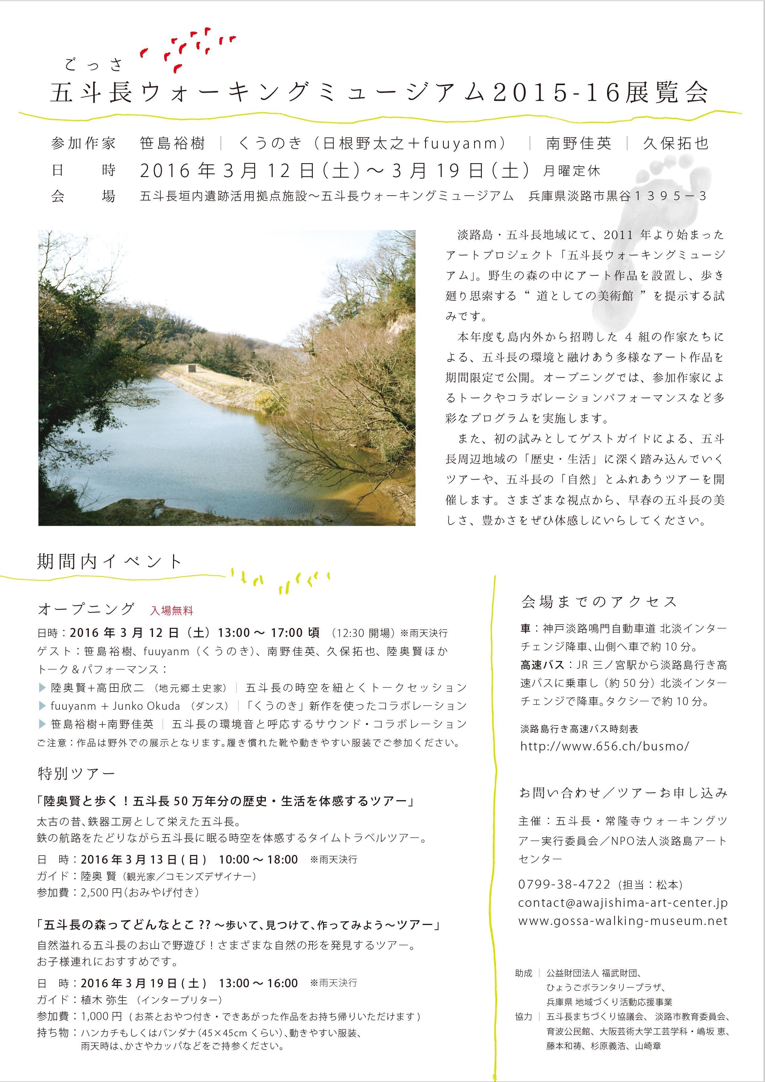 五斗長ウォーキングミュージアム 詳細
