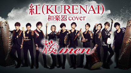 桜menがX JAPANの「紅」和楽器カバー動画を公開 同曲&オリジナル曲収録のアルバム『華の大演舞会』リリースへ