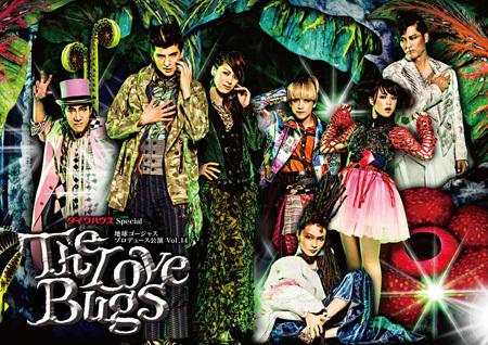 ダイワハウスSpecial 地球ゴージャスプロデュース公演Vol.14 『The Love Bugs』