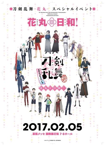 『とうらぶ-花丸-』SPイベント「花丸◎日和!」の物販情報大公開