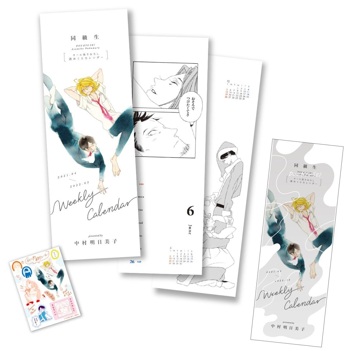 すべて描き下ろしの『週めくりカレンダー』 価格:2,750円(税込)