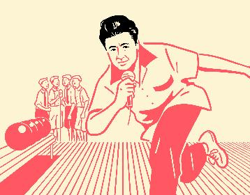 桑田佳祐 & The Pin Boys、シングル「レッツゴーボウリング」のビジュアル・特典を公開 オリジナルピンズやポスターなど盛りだくさん