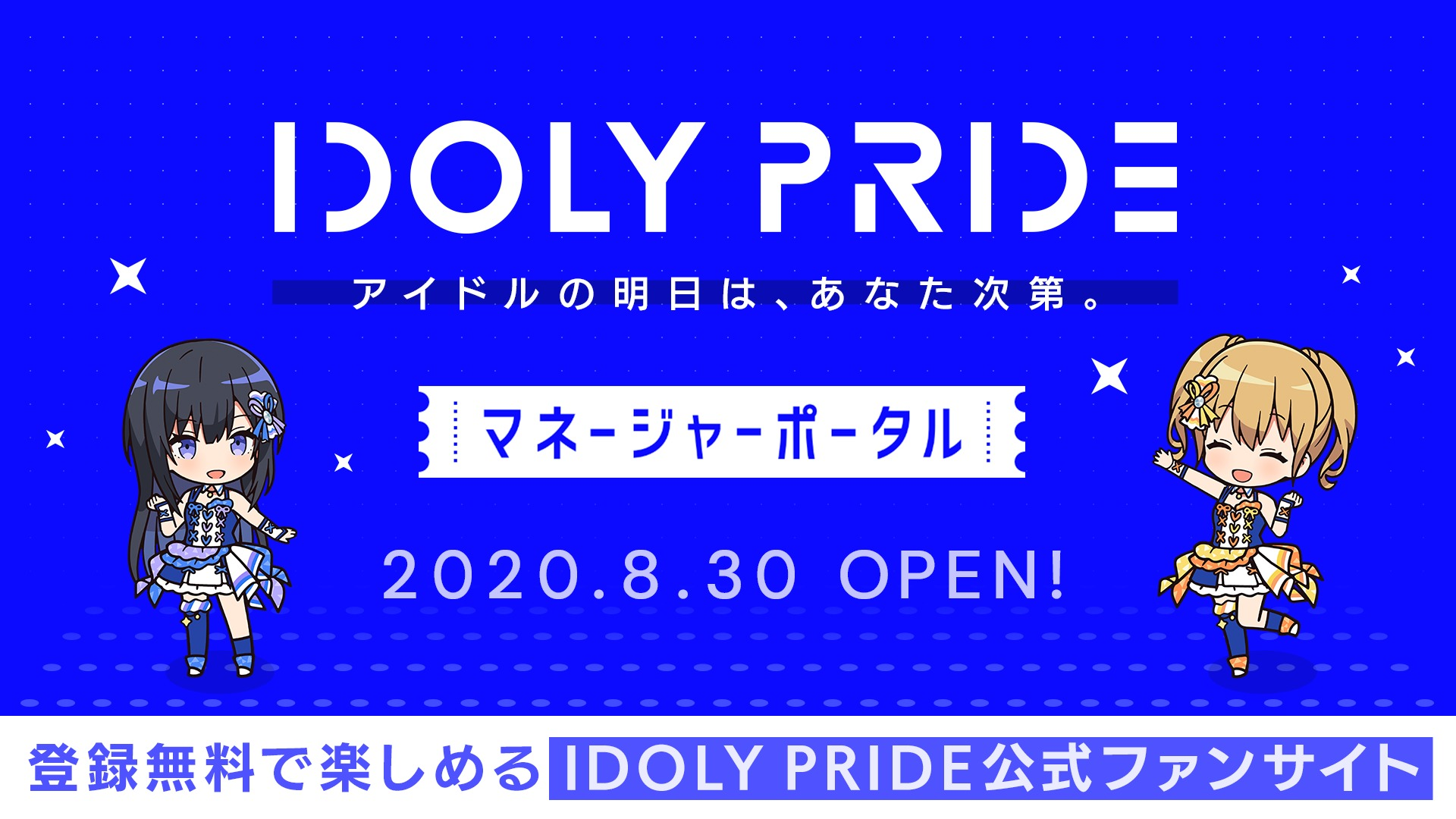 (C) 2019 Project IDOLY PRIDE