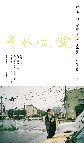 木原千裕写真展『それは、愛?』が福岡へ巡回 交際相手を約2年半にわたって撮影